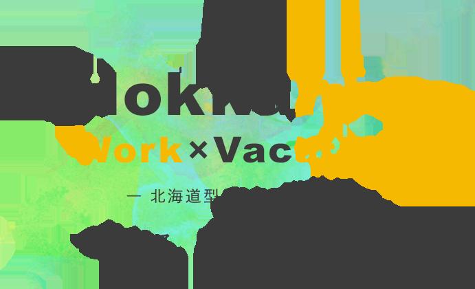 北海道型ワーケーション ポータルサイト